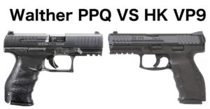Walther PPQ VS HK VP9